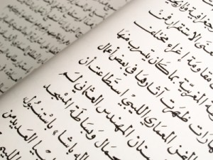Page from old arabic book